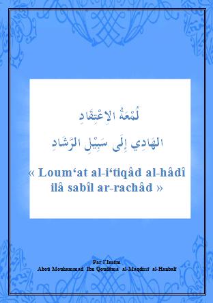 Loum'at al-i'tiqâd al-hâdî ilâ sabîl ar-rachâd