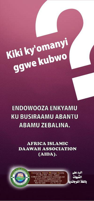 Kiki Ky'omanyi ggwe kubwo