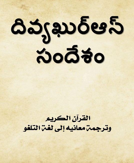 దివ్యఖుర్ఆన్ సందేశం