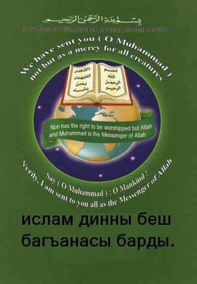 ислам динны беш багъанасы барды.