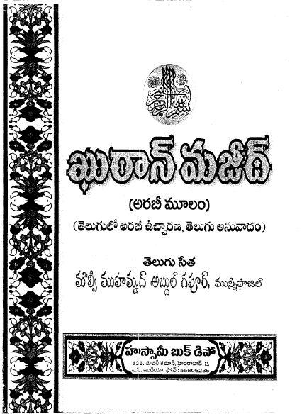 ఖుర్ఆన్ మజీద్