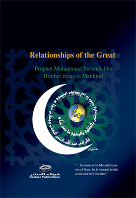Relationships of the Great: Prophet Muhammad Presents His Brother Jesus to Mankind