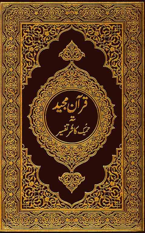 قرآن مجيد تمي? كاشر تفسير