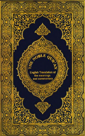 Norwegian HELLIGST QURAN - Translation of the Meanings of THE NOBLE QURAN in the Norwegian