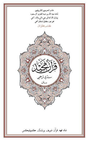 قرآن مجيد سنڌي ترجمي سان