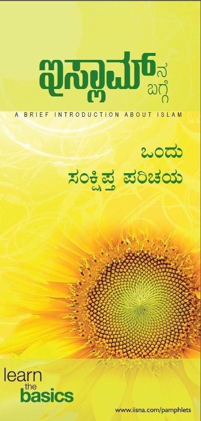 ಇಸ್ಲಾಂ ಧರ್ಮ - Kannada