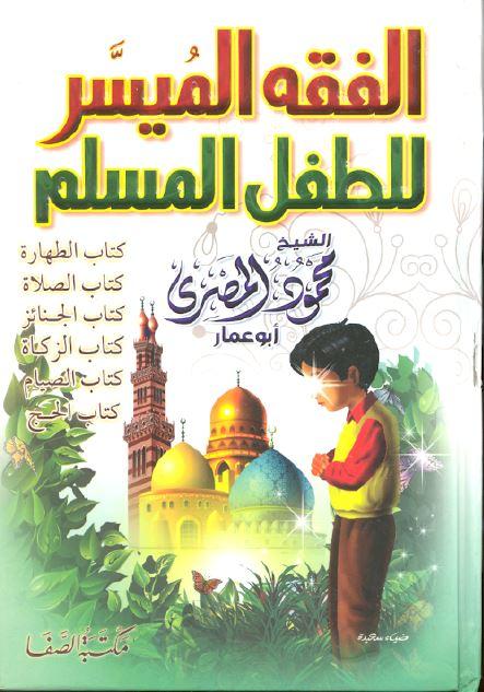 الفقه الميسر للطفل المسلم