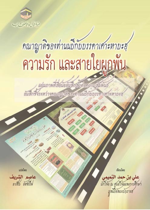الآل والصحابة محبة وقرابة  - thai