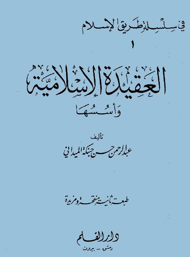 العقيدة الإسلامية وأسسها
