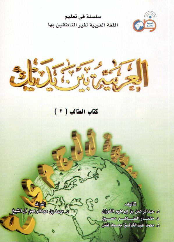 العربية بين يديك -  مقدمة مجلد 2