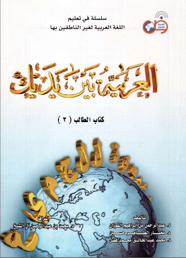 العربية بين يديك - مقدمة مجلد 3