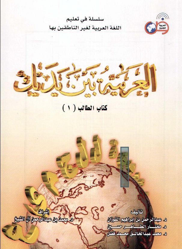 العربية بين يديك - الواجهة