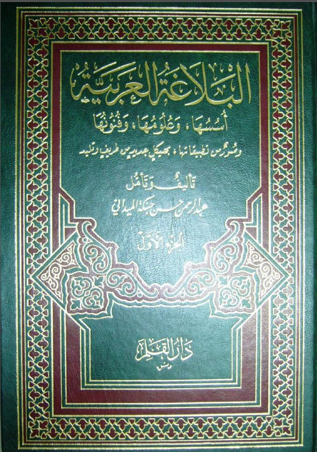 البلاغة العربية - أسسها وعلومها وفنونها - مجلد 1