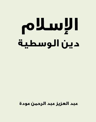 الإسلام دين الوسطية