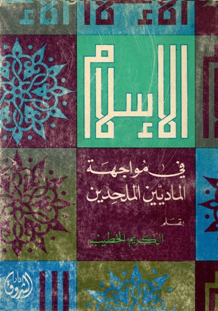 الإسلام في مواجهة الماديين والملحدين