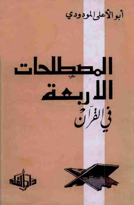 المصطلحات الأربعة في القرآن - ت: الألباني