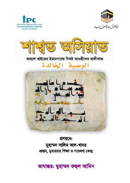 الوصية الخالدة - bengali