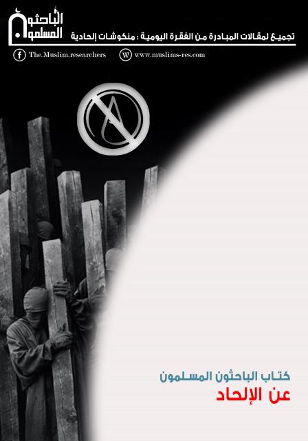 كتاب الباحثون المسلمون: عن الإلحاد