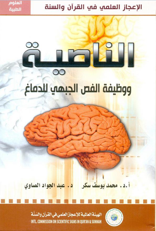 الناصية ووظيفة الفص الجبهي للدماغ.. دراسة إعجازية لسورة العلق