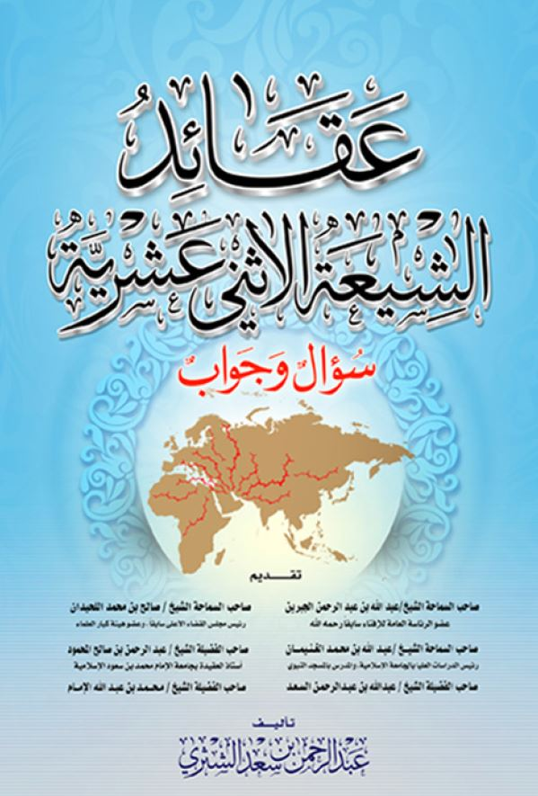 عقائد الشيعة الاثني عشرية - سؤال وجواب