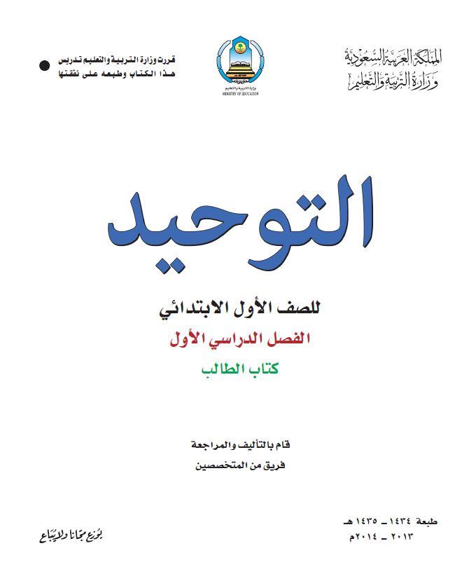 كتب الصف الأول الابتدائي المقررة بالمدارس السعودية [ طبعة 1435هـ ] - 1