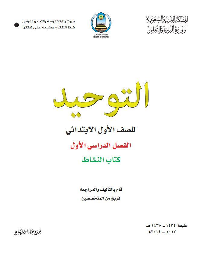 كتب الصف الأول الابتدائي المقررة بالمدارس السعودية [ طبعة 1435هـ ] - 2