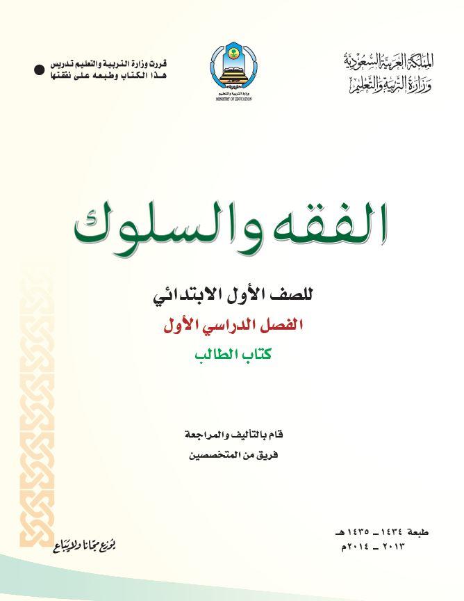 كتب الصف الأول الابتدائي المقررة بالمدارس السعودية [ طبعة 1435هـ ] - 3