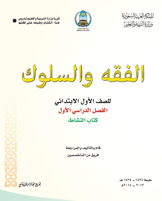 كتب الصف الأول الابتدائي المقررة بالمدارس السعودية [ طبعة 1435هـ ] - 4
