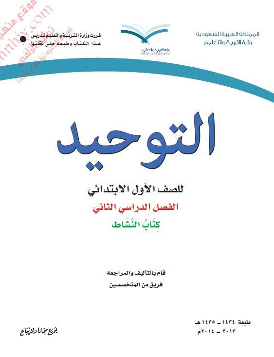 كتب الصف الأول الابتدائي المقررة بالمدارس السعودية [ طبعة 1435هـ ] - 6