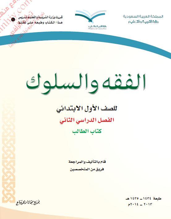 كتب الصف الأول الابتدائي المقررة بالمدارس السعودية [ طبعة 1435هـ ] - 7