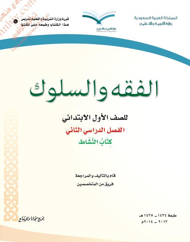 كتب الصف الأول الابتدائي المقررة بالمدارس السعودية [ طبعة 1435هـ ] - 8