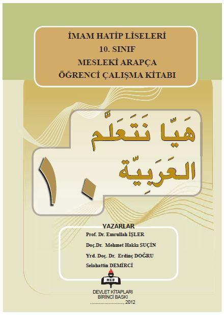 هيا نتعلم اللغة العربية 10-3