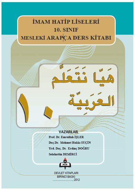 هيا نتعلم اللغة العربية 10-2