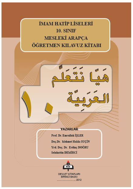 هيا نتعلم اللغة العربية 10-1