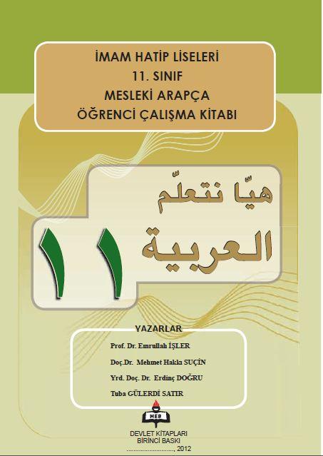 هيا نتعلم اللغة العربية 11-1