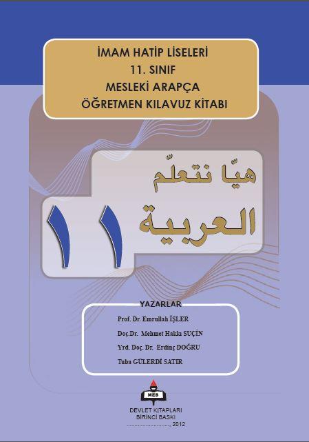 هيا نتعلم اللغة العربية 11-2