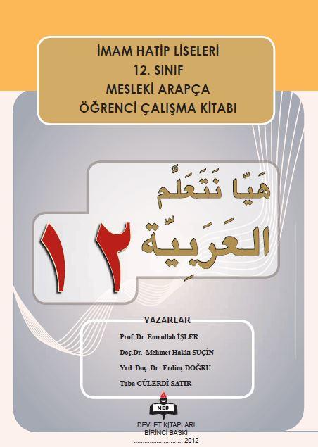 هيا نتعلم اللغة العربية 12-3