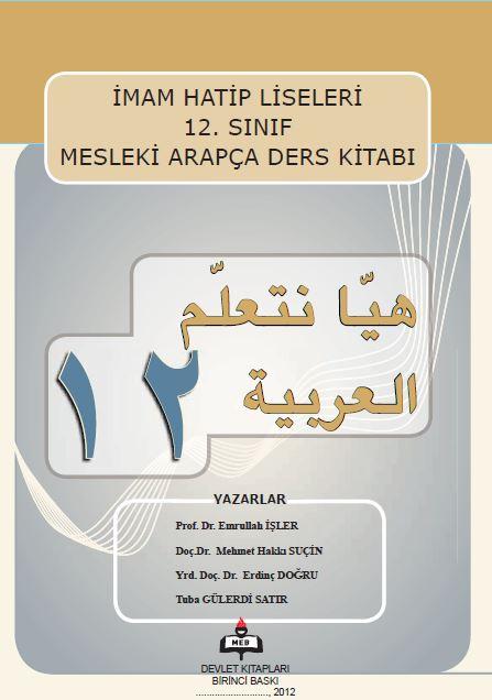 هيا نتعلم اللغة العربية 12-2