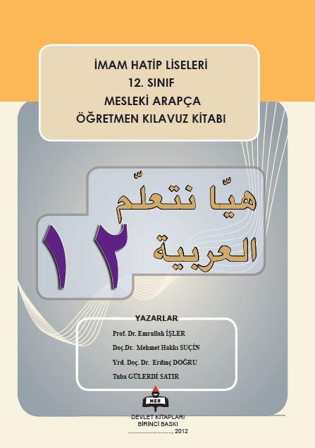 هيا نتعلم اللغة العربية 12-1