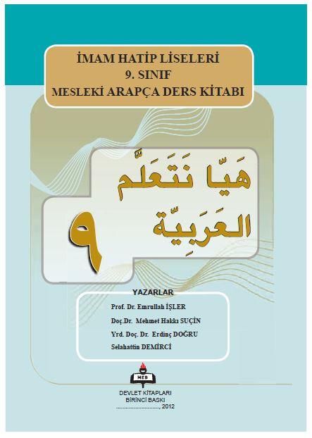 هيا نتعلم اللغة العربية - 9