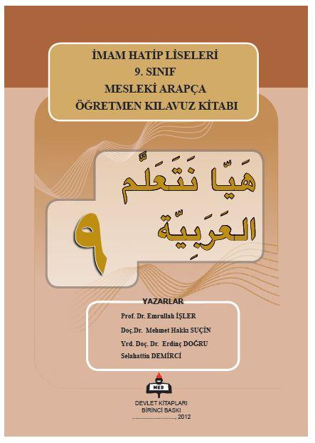 هيا نتعلم اللغة العربية 9-2