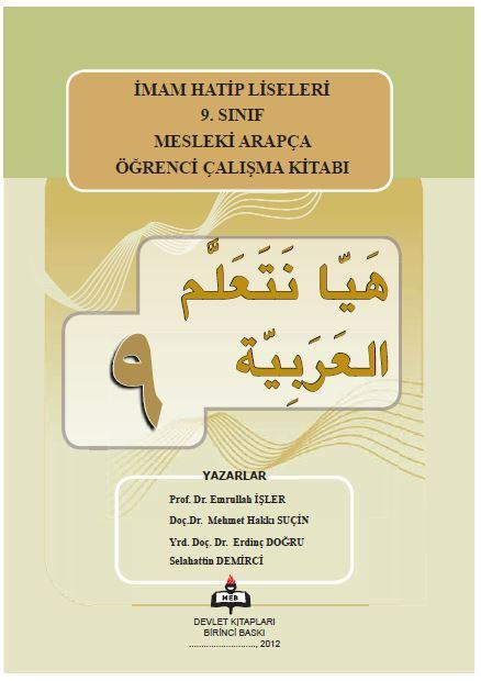 هيا نتعلم اللغة العربية 9-3
