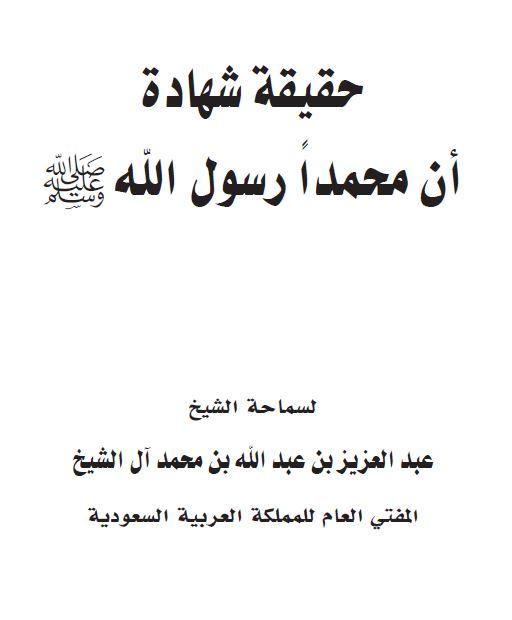 حقيقة شهادة أن محمدا رسول الله