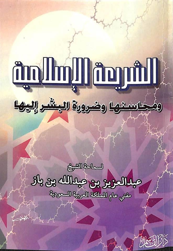الشريعة الإسلامية ومحاسنها وضرورة البشر إليها