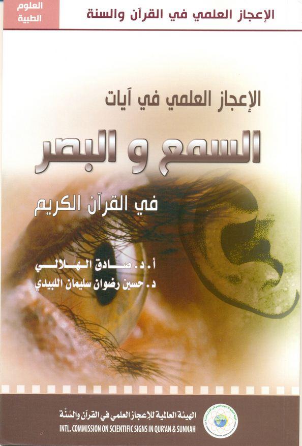 الإعجاز العلمي في آيات السمع والبصر في القرآن الكريم