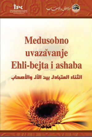 Međusobna uvažavanje Ehli-bejta i ashaba