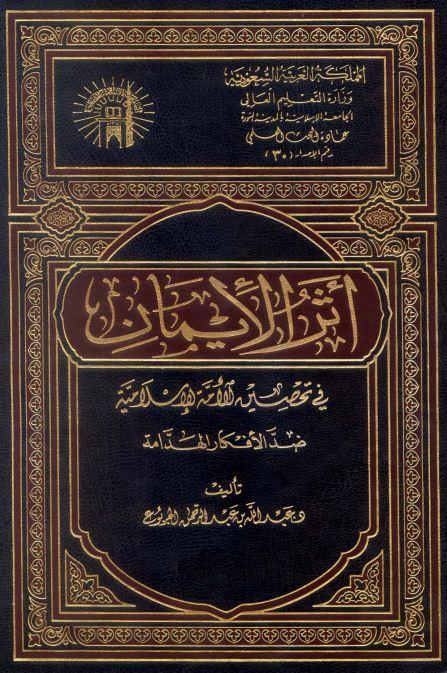 أثر الإيمان في تحصين الأمة الإسلامية ضد الأفكار الهدامة