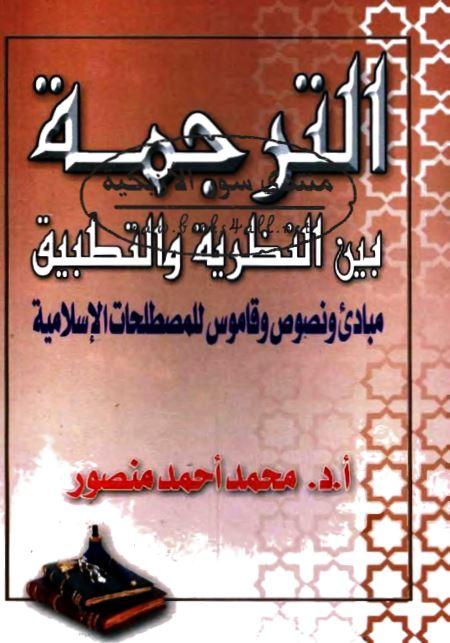 الترجمة بين النظرية والتطبيق: مبادئ ونصوص وقاموس للمصطلحات الإسلامية