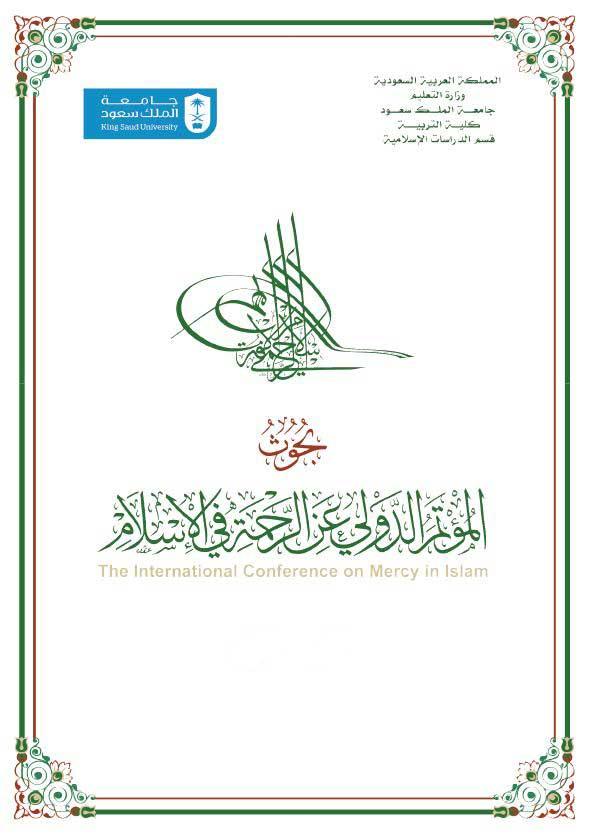 بحوث المؤتمر الدولي عن الرحمة في الإسلام - 01