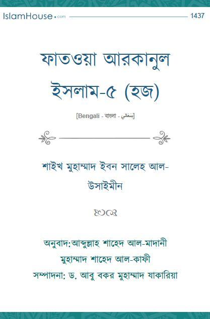 ফাতওয়া আরকানুল ইসলাম-৫ (হজ)